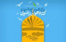 فراخوان یازدهمین دوره جشنواره کتابخوانی رضوی منتشر شد