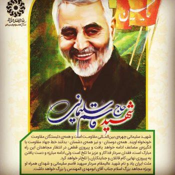 خداحافظ یاور رهبر و انقلاب؛مدافع مظلومان جهان شهادتت مبارک
