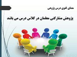 کارگاه درس پژوهی -کتابخانه عمومی بیت الهدی