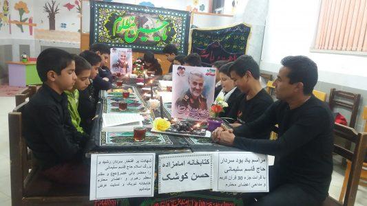 مراسم عزاداری نوجوانان کتابخانه عمومی امام زاده حسن (ع) کوشک سبزوار