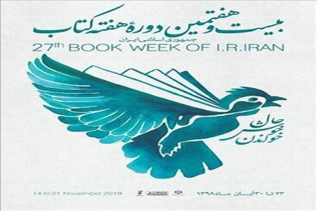 حال خوش خواندن و برنامه های هفته کتاب ۹۸ در کتابخانه های عمومی سبزوار