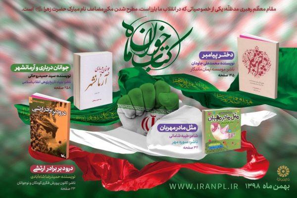 کتاب های طرح کتابخوان بهمن ماه ۱۳۹۸ معرفی شد