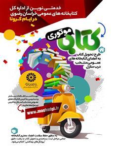 طرح کتاب موتوری با هدف تسهیل دسترسی اعضای کتابخانه های عمومی استان به کتاب صورت می گیرد.