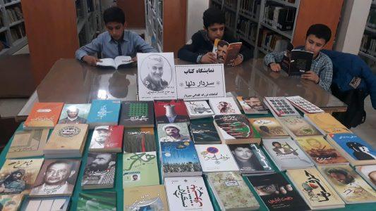 نمایشگاه کتاب سردار دلها با همکاری بزرگواران مقر کتاب به همت  کتابخانه عمومی  فرزانه گلدانی سبزوار
